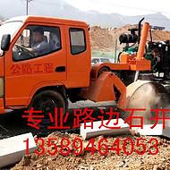 供应专业农用车路缘石开沟路牙子开槽机路沿石挖沟机