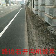 公路路边石刨沟机路缘石开槽机路牙石挖沟机