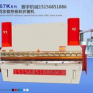 上海WC67K系列125T/3200数控板料折弯机生产厂家