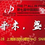 2018上海国际全印展3d打印技术专区