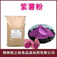 紫薯粉生产厂家食品添加剂紫薯粉价格