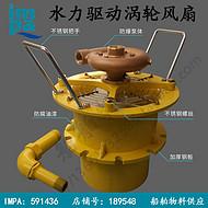 IMPA591436 船用水力驱动涡轮风扇 水轮风机 防爆涡轮风机 591437
