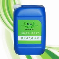 橡胶气味抑制剂  橡胶污水除味剂