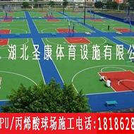 襄阳塑胶篮球场施工 硅PU球场施工