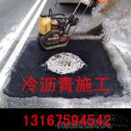 夏季高温施工冷油沥青/冷补料/道路修补料