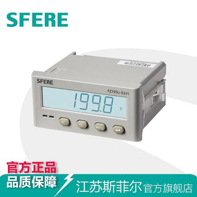 PZ195U-5SY1带通信、开关量直流单相电压表斯菲尔数显电压表直销