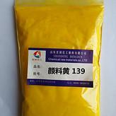 山东彩之源颜料黄139耐高温塑料环保颜料