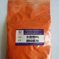 上海耐高温永固橙HL宏润化工颜料橙36厂家直销