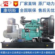 100KW柴油发电机组全铜无刷东风康明斯6BTA5.9-G2