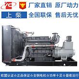 700KW柴油发电机组 上柴股份SC33W990D2 低油耗 低价格 高品质