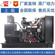 小型柴油发电机100KW上柴发电机SC4H160D2