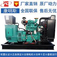 纯铜无刷低油耗康明斯4BTA3.9-G11小功率60KW柴油发电机组