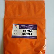 重庆耐高温永固橙GP宏润化工颜料橙64优惠促销