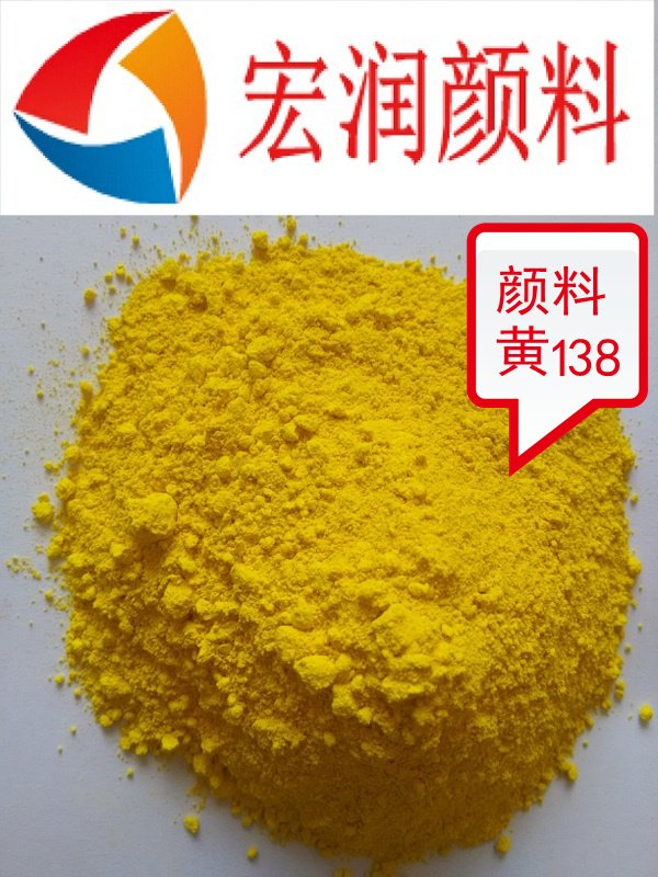 颜料黄138技术参数