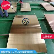 黄铜板 大规格黄铜板 0.8mm黄铜板1X2米规格现货