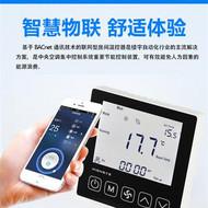 海思BACnet联网型房间温控器 中央空调面板