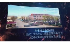 柴油发电机组 燃气发电机组生产厂家宣传片:华全视频 (39播放)