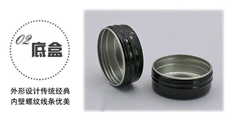 5221-30g亮黑贴标铝盒08