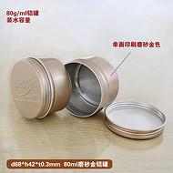 80ml 68*42mm眼影膏霜螺纹铝盒 磨砂胶印颜色收纳分装密封铝盒