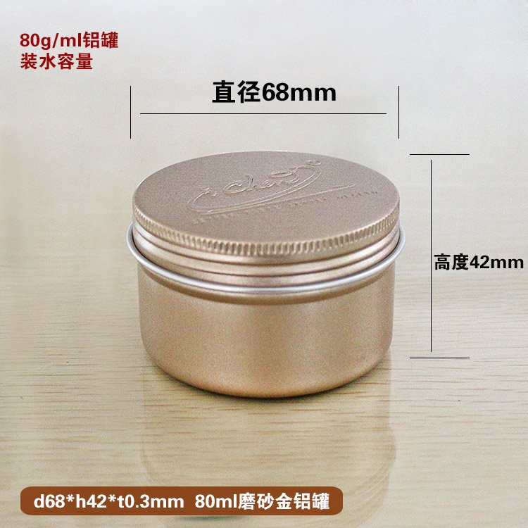 6842-80g磨砂金铝盒