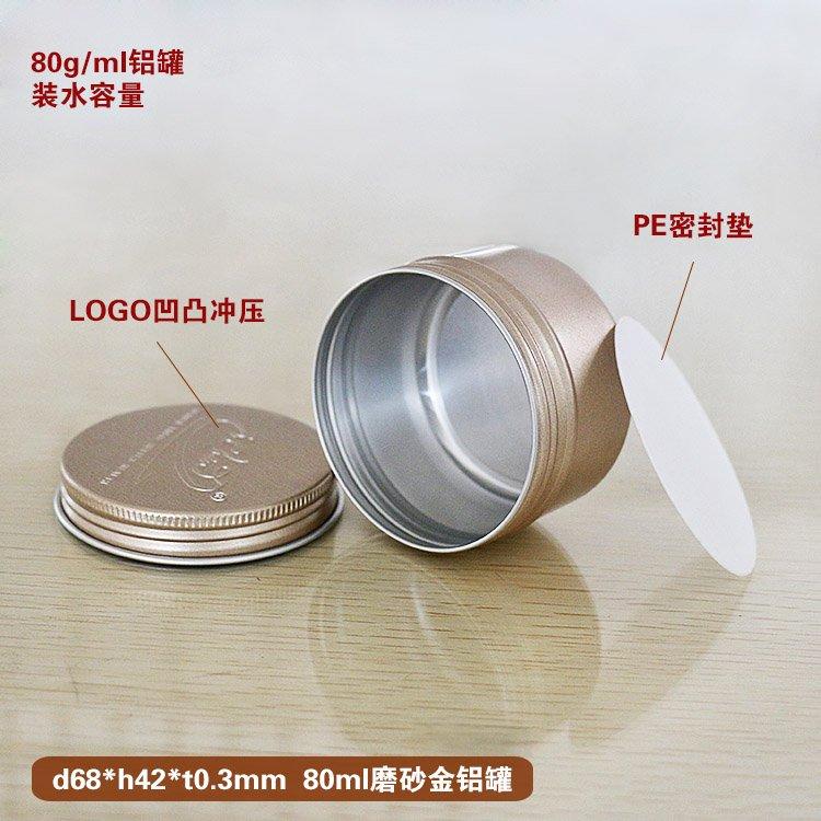 6842-80g磨砂金铝盒03