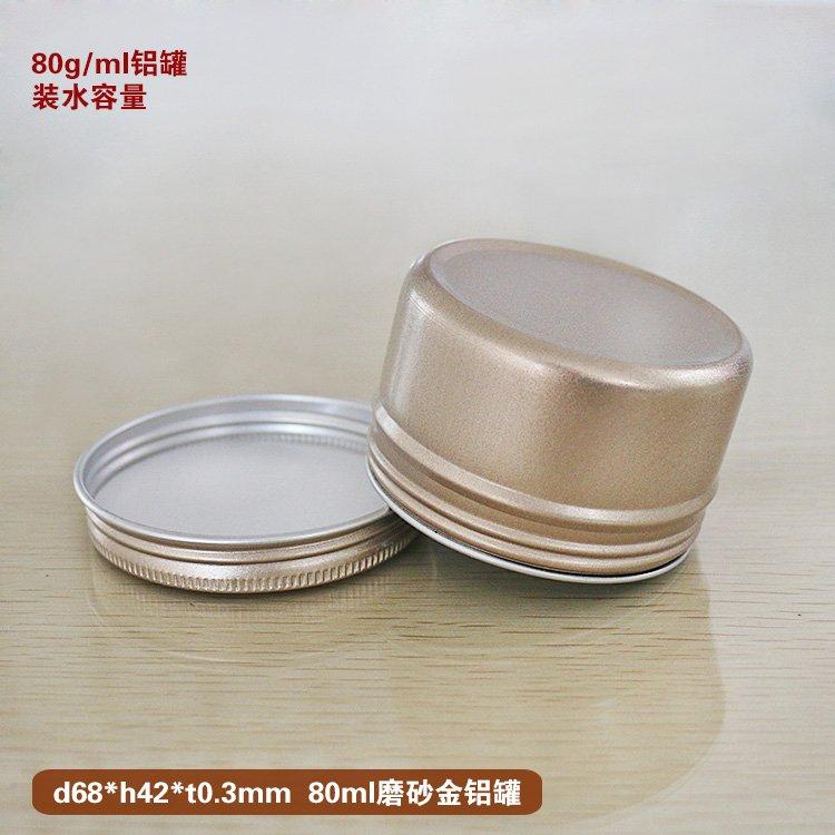 6842-80g磨砂金铝盒05