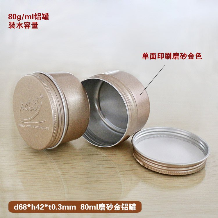 6842-80g磨砂金铝盒02
