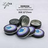 30克膏霜螺纹铝盒 一盎司万用紫草膏分装盒 圆形螺口密封面霜铝盒