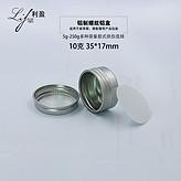 10克清凉油螺纹铝盒 圆形螺口紫云药膏密封铝盒美甲油试用分装盒10ml