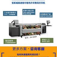 骑行服热升华转印印花机要多少钱一台?