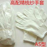 网购便宜质量好的劳保线手套来世界工厂采购集芳牌AS型准保你满意