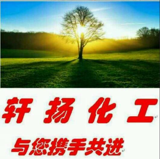 重庆轩扬化工有限公司