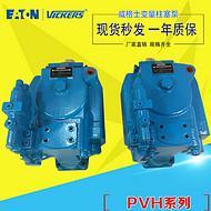伊顿威格士泵PVH074R0NAB10A250000001AP1AE010A雅安