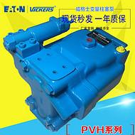 伊顿威格士柱塞泵价格PVH98QIC-RAF-3S-11-C25-31鄂州