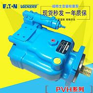 原装进口伊顿威格士油泵PVH74C-RAF-3D-11-C17V-31温州