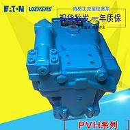 伊顿威格士的油泵PVH057R02AA10E282016001002AE010A衡水