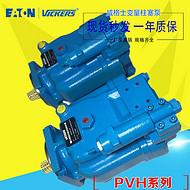 威格士Vickers油泵PVH98QIC-RF-1S-10-C25V-31-057柳州