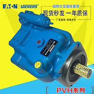 美国Vickers双联柱塞泵PVH057R01AA10B252000001001BC010A昌吉