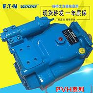 美国vickers柱塞泵PVH98QIC-RF-2S-10-C25-31-027鞍山