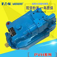 美国威格士高压柱塞泵PVH131R16AF30A070000001AJ1AE010A莱芜