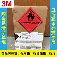 3M易清洁涂层ECC-4000 抗污助剂 拒水拒油拒污 疏水处理剂