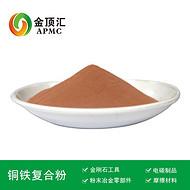铜粉 铜铁复合粉水雾化铜粉导热铜粉粒度可选