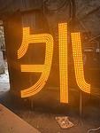 晋江发光字优质供应商 迷你字加工厂 穿孔字优质服务商 灯箱字**报价单