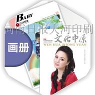 画册印刷厂家,做画册印刷,郑州印刷画册厂