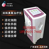 臭氧治疗仪妇科冲洗仪臭氧水冲洗超声波雾化熏蒸仪