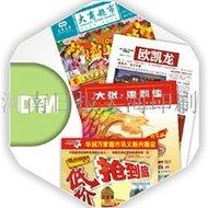 DM单印刷厂,印刷DM单厂家,郑州DM单广告印刷