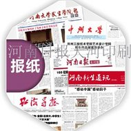 报纸印刷厂,新闻纸印刷厂,印刷报纸厂家,印刷新闻纸厂