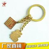 厂家直销福字造型钥匙扣 广告促销礼品钥匙链串串钥匙挂件定制