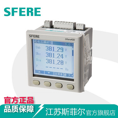 sfere400多功能LCD液晶显示电能质量监测仪表斯菲尔电气厂家直销