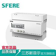 DTSF1946三相四线复费率LCD显示导轨式安装电能表斯菲尔厂家直销